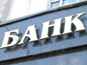 Банки готовят к новому обвалу гривны