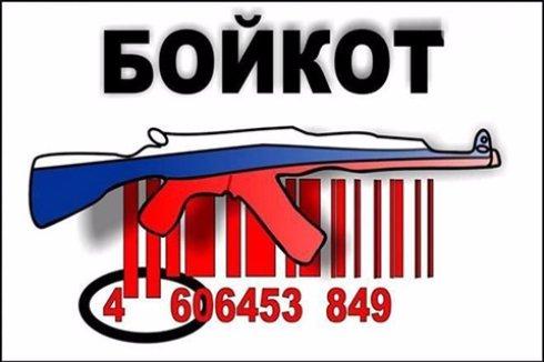 Украинский бойкот российских товаров обходится агрессору в миллиарды долларов