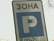 За неправильную парковку придется платить 300 грн штрафа