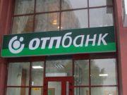 ОТП Банк приостанавливает операции клиентов