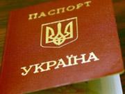 ГФС разрешила вносить идентификационный код в паспорт гражданина Украины