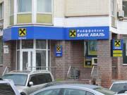 Австрийцы сократили долю в Райффайзен Банк Аваль