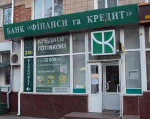 В Украине ликвидируют один из крупных банков