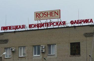 В «Рошен» назвали цену Липецкой фабрики