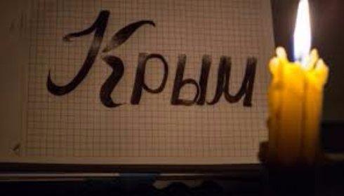 Крим відмовляється від української електроенергії остаточно