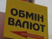 НБУ ужесточил требования к пунктам обмена валют