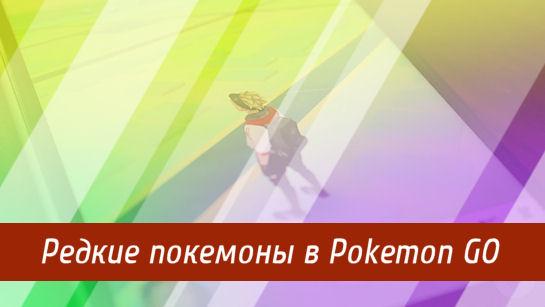 Редкие покемоны в Pokemon GO