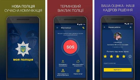 В Днепре запустили мобильное приложение для экстренного вызова полиции