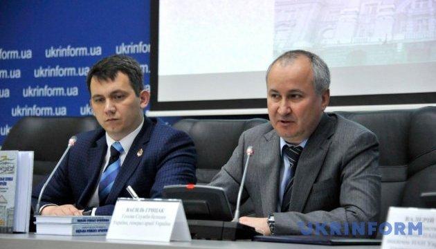 СБУ возбудила 72 уголовных дела против своих сотрудников