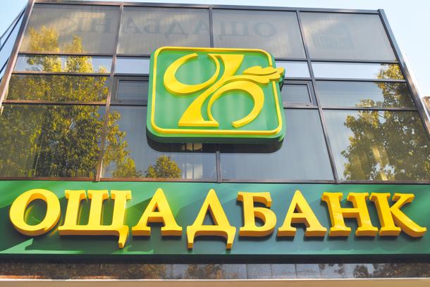 Отделения и телефоны Ощадбанка в Киеве