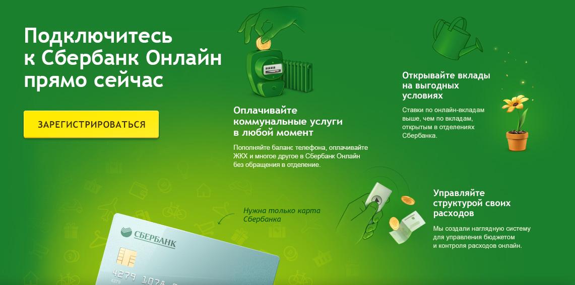 Сбербанк онлайн – удобство и преимущества