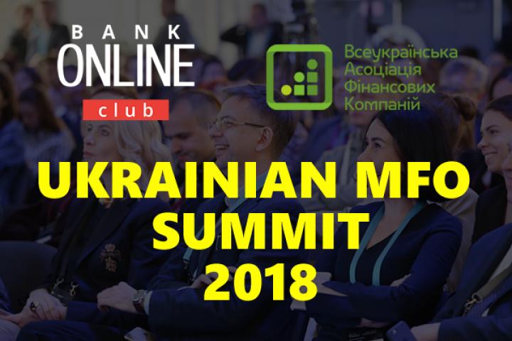 В Киеве пройдет первая всеукраинская конференция для микрофинансовых организаций