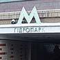 Киевское метро откажется от жетонов, но тарифы здесь ни при чем