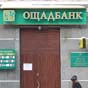 В Киеве бросили коктейли Молотова в Ощадбанк (фото)