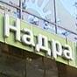 Банк «Надра» получил 8 млрд грн убытков от действий руководства