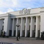 Парламент одобрил закон по предотвращению взыскания Россией средств с «Укроборонпрома»
