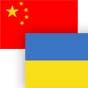 Китай занял второе место по объему товарооборота с Украиной