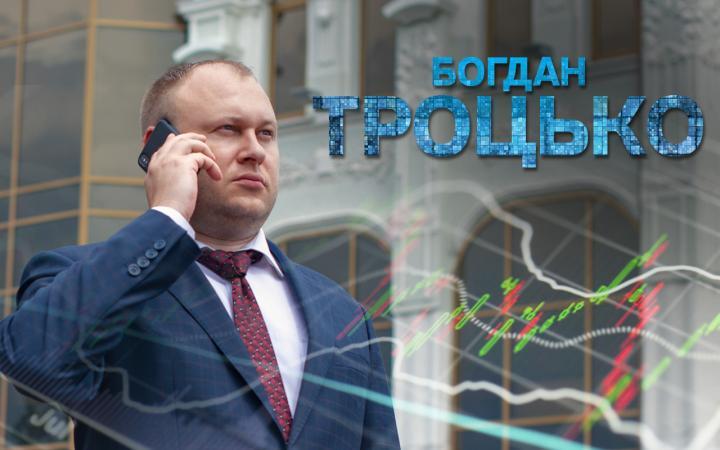 Богдан Троцько. Отзывы о реалиях мира финансов
