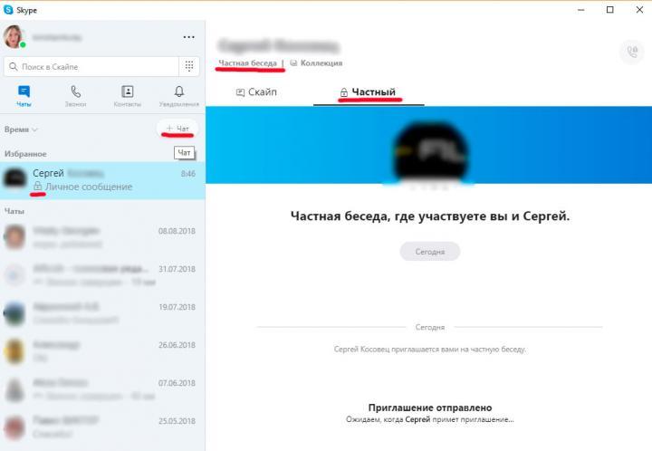 Skype запустил сквозное шифрование чатов