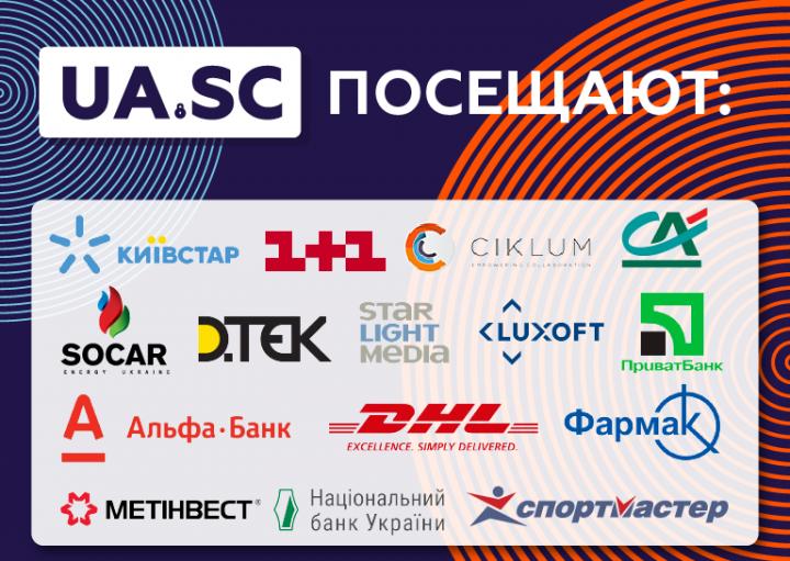 UA.SC 2018 - Всё об IT-безопасности вашего бизнеса