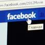 Facebook разрабатывает криптовалюту для переводов в WhatsApp - Bloomberg