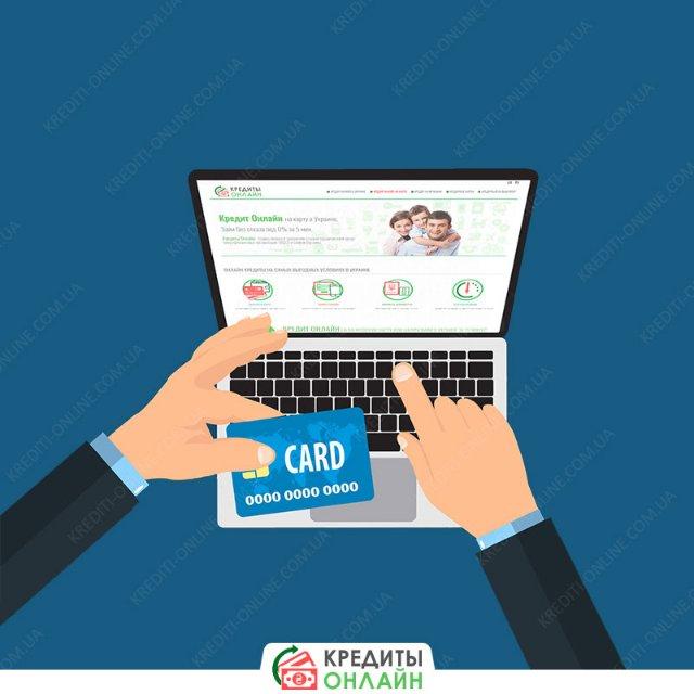 «Кредиты-Онлайн» — помощник в сфере кредитования