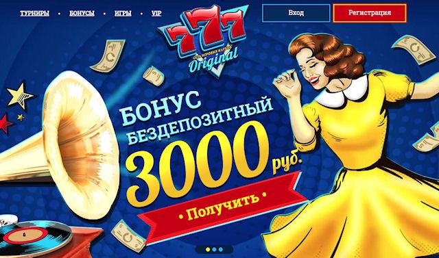 777 Ориджинал - казино с огромным потенциалом