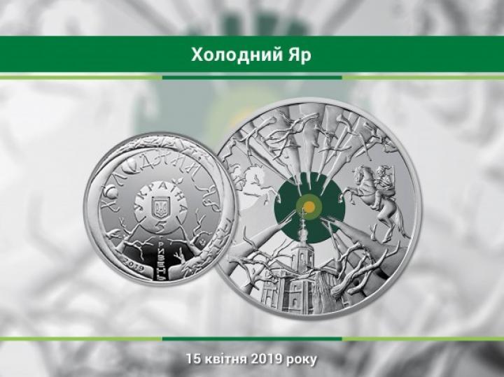 НБУ выпустит памятную монету «Холодный Яр» (фото)