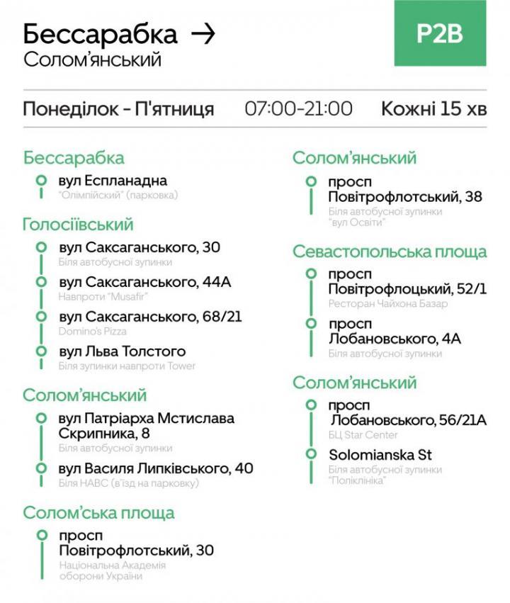 Uber Shuttle запустил рейс с Соломенки в центр (инфографика)