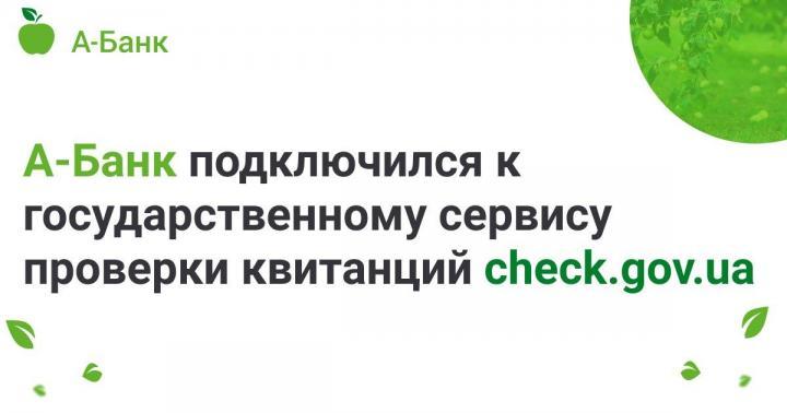 А-Банк подключился к сервису check.gov.ua