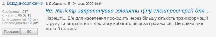 Что читатели dengiua.com думают о единой цене на электроэнергию для населения и промышленности