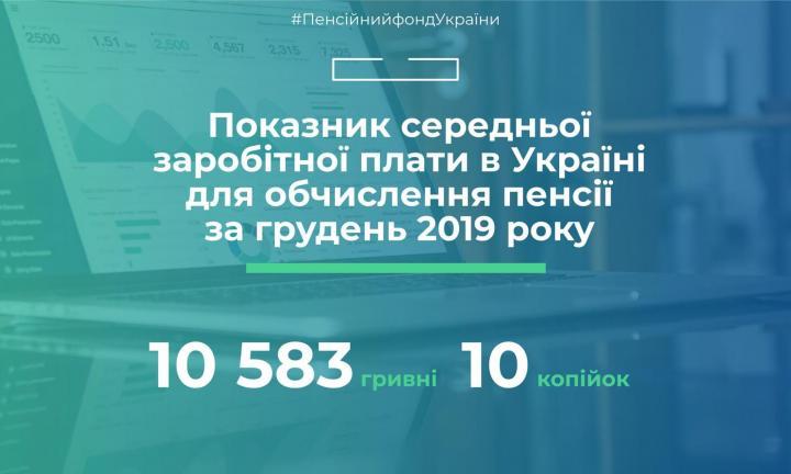 ПФУ утвердил показатель зарплаты за 2019 год для расчета пенсий