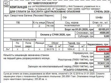 Киевлянке пришла платежка за отопление на 53 тысячи. В