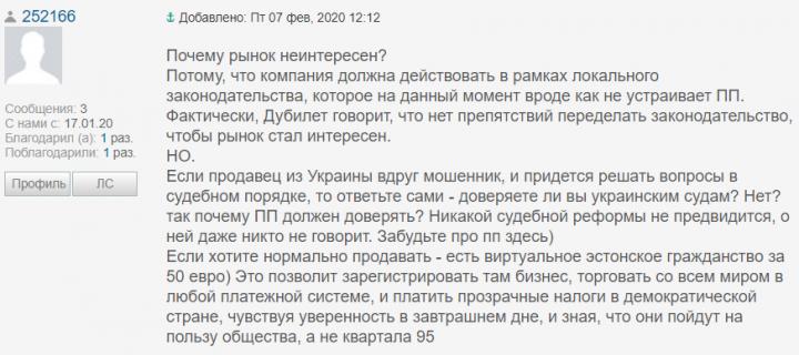 Почему PayPal не появляется в Украине. Мнение читателей dengiua.com