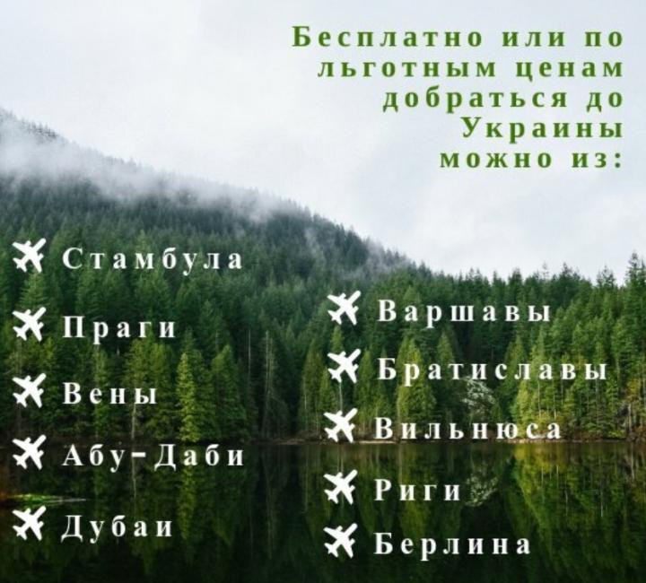 Города мира, откуда украинцы смогут бесплатно вернуться (инфографика)