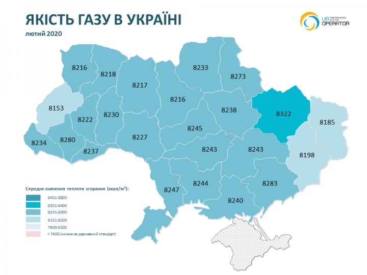 Качество газа в феврале 2020 года по областям Украины (инфографика)