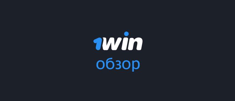 БК 1win — в режиме онлайн