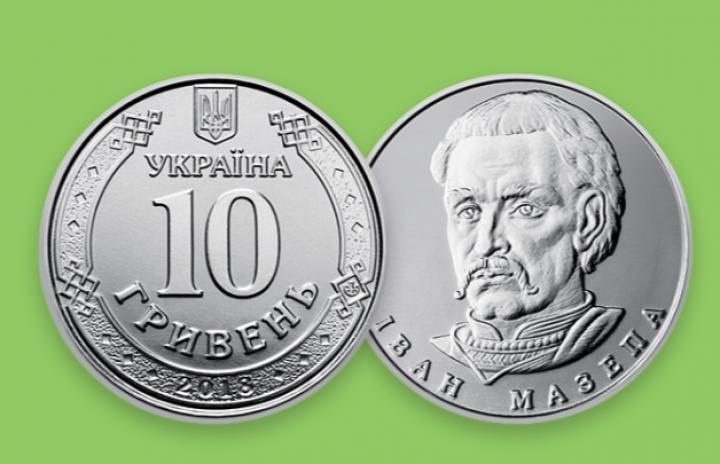Монета номиналом 10 гривен появится в обращении в июне (фото)