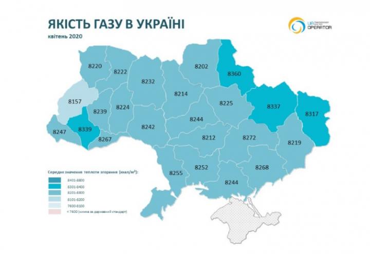 Качество газа в апреле 2020 года по областям Украины (инфографика)