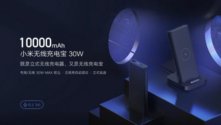 Xiaomi выпустила павербанк с беспроводной зарядкой