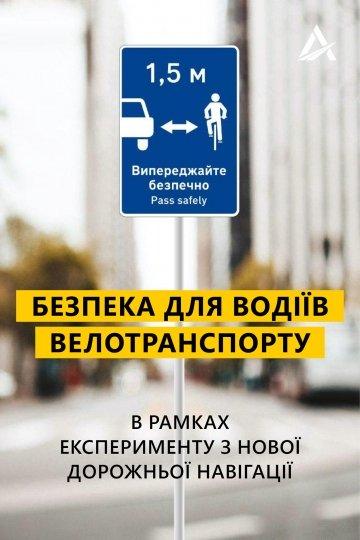 В Украине появились новые дорожные знаки: что означают и где установлены