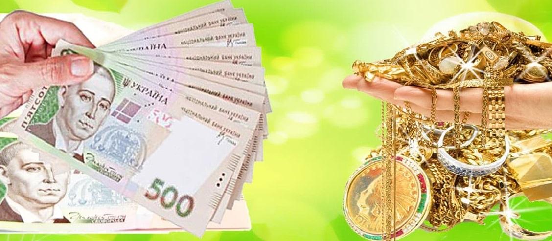 Срочно понадобились деньги – ломбард «Комод» поможет