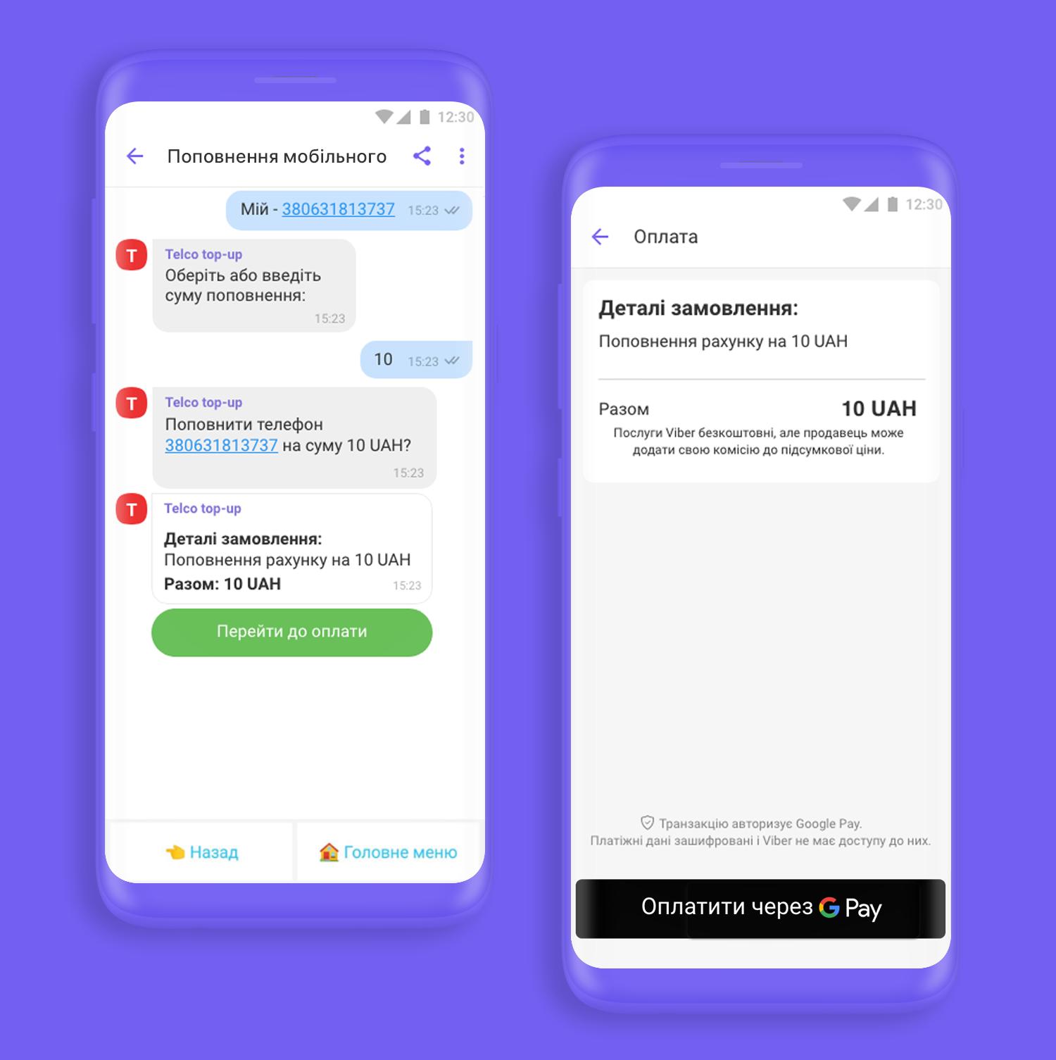 В Viber появится функция проведения онлайн платежей в чат-ботах