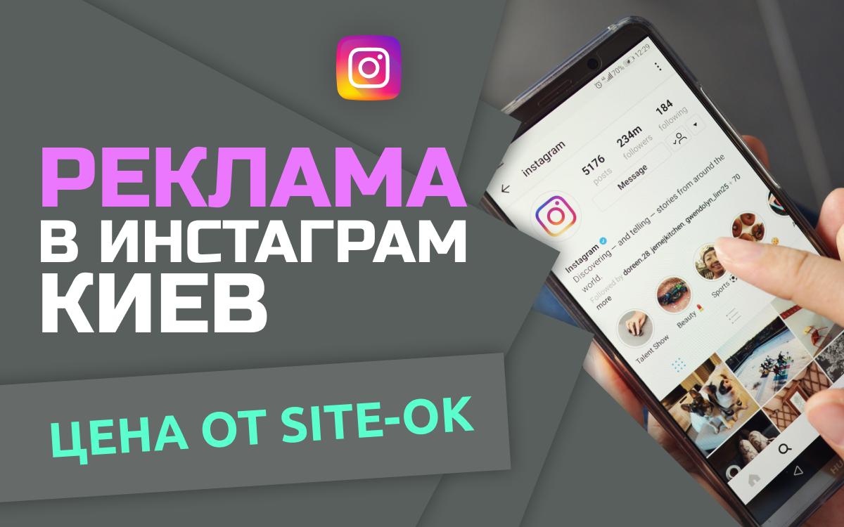 Что такое «Site Ok» — это эффективная реклама в инстаграм киев, которую заслуживает каждый